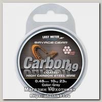 Поводковый материал Savage Gear Carbon 49 0.48мм 11кг 24lb coated grey 10м