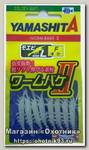 Приманка Yamashita Moebi worm II M F 8шт