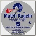 Пульки H&N Match Kugeln 500 шт 5.5 мм