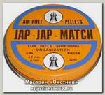 Пульки Jap Jap 0.53 гр 500 шт