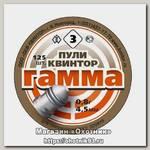 Пульки Квинтор Гамма 0,8гр 125 шт