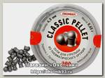 Пульки Люман Classic pellets 0,65 гр 300 шт