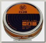 Пульки RWS Club 4,5мм 0,45г 500 шт