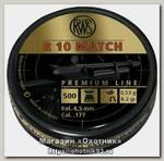 Пульки RWS R10 Match 0,53гр. 500шт