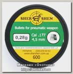 Пульки Shershen 0.28 гр 600 шт