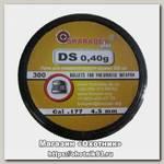 Пульки Shershen DS 0.4 гр 300 шт