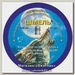 Пульки Шмель Супермагнум 4,5мм 0,91г 350шт