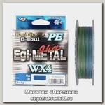 Шнур YGK Egi metal 150м 0,5
