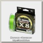 Шнур YGK G-soul Upgrade X8 150м 0,8