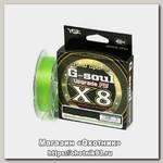 Шнур YGK G-soul Upgrade X8 150м 1,5