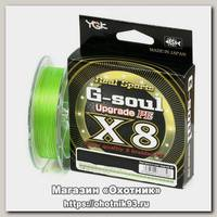 Шнур YGK G-soul Upgrade X8 200м 1,5