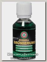 Средство для воронения Klever Ballistol Schnellbrunierung 50мл