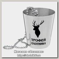 Стакан Хольстер с цепочкой Трофей охотника