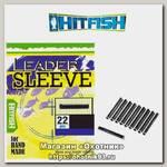 Трубка обжимная Hitfish Leader sleeve №1 22шт