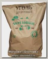 Уголь березовый 15 кг